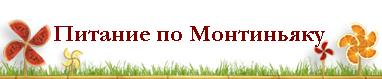 Питание по Монтиньяку Гликемический индекс продуктов